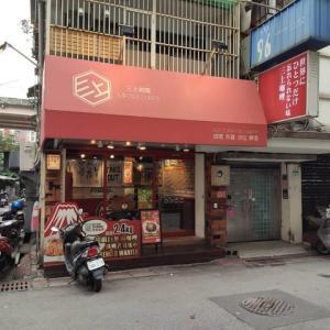 日式カレーと唐揚げで満腹 1 @ 大安路一段19巷3號三上咖哩