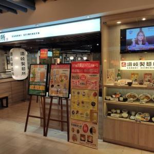 日式さぬきうどん @ 讃岐製麺所台北凱撒大飯店店
