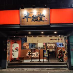 叉焼飯と濃厚豚骨ラーメン @ 半熟堂大安店