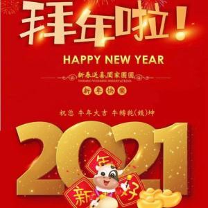 台湾の新年 @ 2021.12〜13