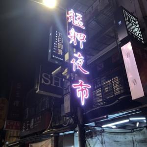 艋舺夜市をぶらぶら歩き 1 @ 廣州街