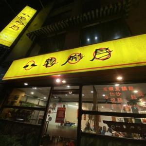 安くて美味しい町の食堂 @ 台中八喜膳房
