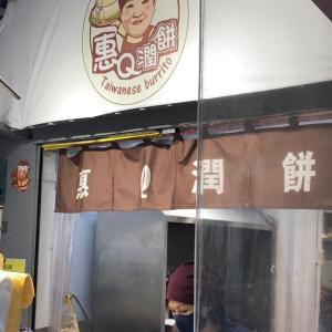 清明節には潤餅 @ 臨沂街惠Q润饼