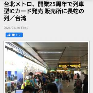 台北捷運開業25年と永安漁港2 @ 桃園市新屋區