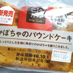 【新発売】ヤマザキ 日々カフェ かぼちゃのパウンドケーキ