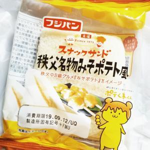 【9月新商品】フジパン スナックサンド(秩父名物みそポテト風)