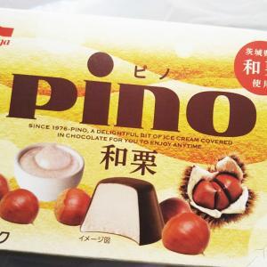 【NEW‼】森乳 ピノ(和栗)