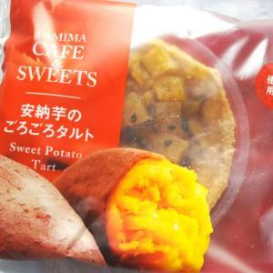 【ヾ(○>∀<)ノ゙】ファミマ 安納芋のごろごろタルト