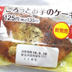 【(人´∀`*)】ヤマザキ ごろっとお芋のケーキ