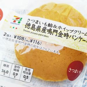 【新発売】7i 徳島県産鳴門金時パンケーキ