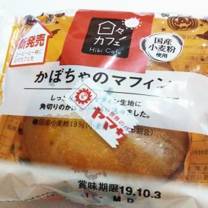 【新発売】ヤマザキ 日々カフェ かぼちゃのマフィン