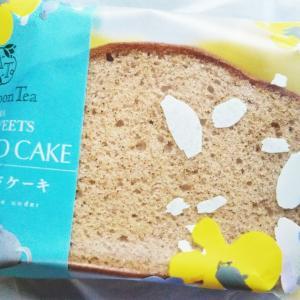 【Afternoon Tea監修】ファミマ  紅茶のパウンドケーキ