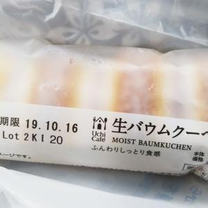 【10月8日デビュー】UC 生バウムクーヘン