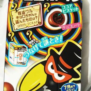【新商品】森永 謎ときチョコボール<チョコビス>
