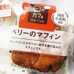 【新発売】ヤマザキ 日々カフェ ベリーのマフィン