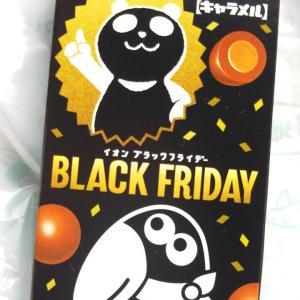 【非売品】森永 ブラックフライデーチョコボール