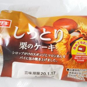 【こんがり推奨】ヤマザキ しっとり栗のケーキ2020冬