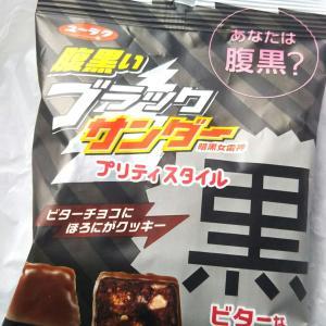 【セブン限定】有楽 ブラックサンダー プリティスタイル(腹黒)
