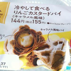 【NEW】ファミマ 冷やして食べるりんごカスタードパイ(キャラメル風味)