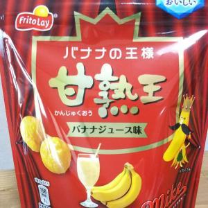 【40Pでお試し引換】フリトレー マイクプレミアム(甘熟王バナナジュース味)