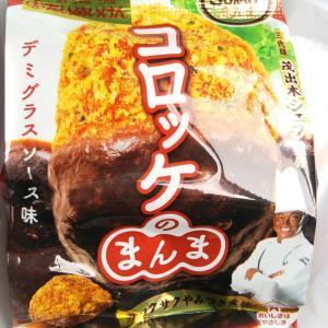 【特価】味覚糖 コロッケのまんま(デミグラスソース味)