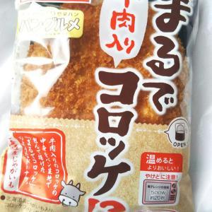 【(☆゚∀゚)】ヤマザキ まるで牛肉入りコロッケ!?