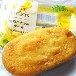 【New】ファミマ 完熟バナナのケーキ