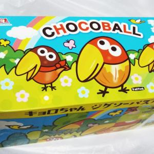 【ぬいぐるみ付】森永 チョコボール(ボール売り)