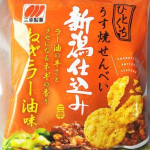【30Pでお試し引換】三幸製菓 新潟仕込み(ねぎラー油味)