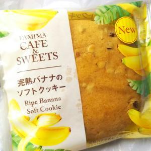 【New】ファミマ 完熟バナナのソフトクッキー