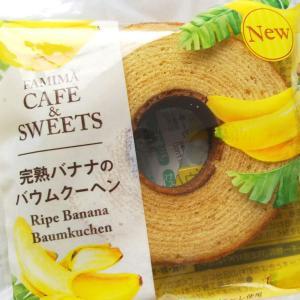 【New】ファミマ 完熟バナナのバウムクーヘン
