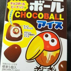 【ファミマ限定】森永 チョコボールアイス