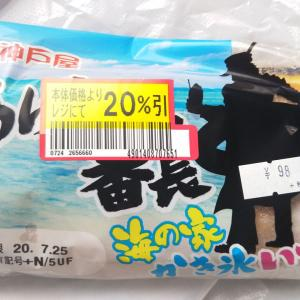 【NEW】神戸屋 あげぱん番長(海の家かき氷いちご)