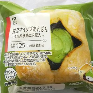 【新発売】ローソン 抹茶ホイップあんぱん~もっちり食感の求肥入~