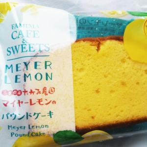 【New】ファミマ 三重県産マイヤーレモンのパウンドケーキ