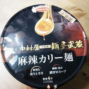 【ローソン限定】エースコック 麺屋武蔵×新宿中村屋W監修 麻辣カリー麺