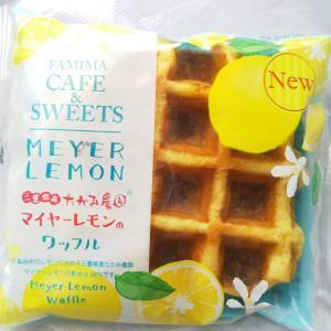 【New】ファミマ 三重県産マイヤーレモンのワッフル