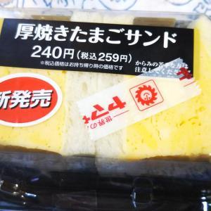 【新発売】ヤマザキ 厚焼きたまごサンド
