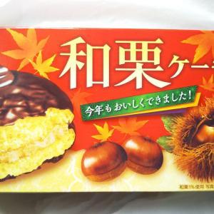 【8月の新商品】森永 和栗ケーキ2020