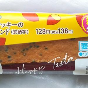 【新発売】ファミマ 香ばしいクッキーのクリームサンド(安納芋)