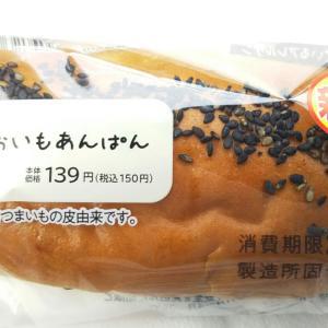 【新発売】ローソン マチノパン おいもあんぱん