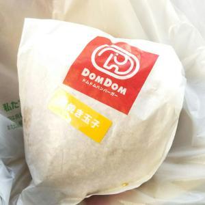 【ヾ(*≧∇≦)〃】ドムドム 手作り厚焼きたまごバーガー