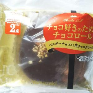 【9月のおすすめ】ヤマザキ チョコ好きのためのチョコロール