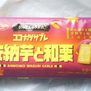 【NEW】日清シスコ ココナッツサブレ(安納芋と和栗)