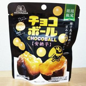 【ファミマ限定】森永 チョコボール(安納芋)