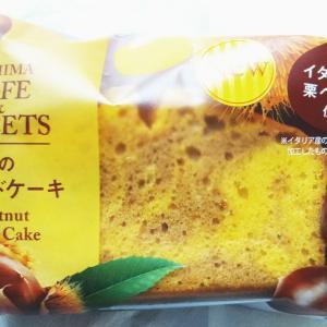 【New】ファミマ 栗のパウンドケーキ