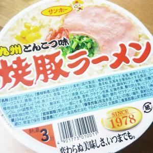 【ローソン九州フェア】サンポー 焼豚ラーメン