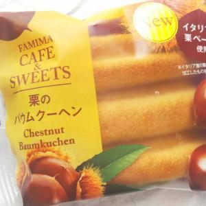 【New】ファミマ 栗のバウムクーヘン