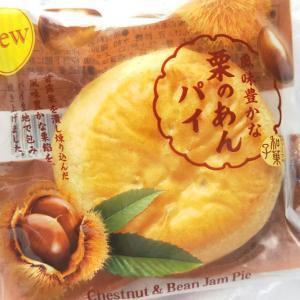【New】ファミマ 風味豊かな栗のあんパイ