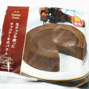 【新発売】ファミマ 生チョコを使ったチョコケーキのバウム